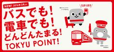 バスでも!電車でも!どんどんたまる!TOKYU POINT!  東急カード-電車でもお買物でもポイントが貯まる
