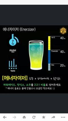 에너자이저 (Enerzizer)= 소주(soju)+파워에이드 (Powerade)+학식스 (Hot 6) #soju Korean Drinks, Korean Food, Soft Drink, Cocktails, Advertising, Alcohol, Craft Cocktails, Rubbing Alcohol, Korean Cuisine