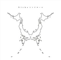 Wherever you are ONE OK ROCK whereveryouare oneokrock 弾き語り ギター One Ok Rock, Love Songs For Him, Rock Tattoo, Rock Album Covers, Music Is My Escape, Music Station, Rock Songs, Album Design, Cd Album