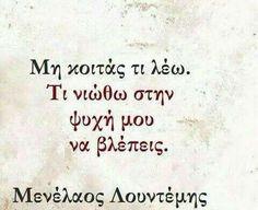 Φωτογραφία του Frixos ToAtomo. Unique Quotes, Clever Quotes, Greek Words, Inspiring Things, Life Happens, Greek Quotes, Meaning Of Life, Some Words, Note To Self