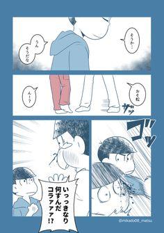 おそ松さん 漫画 pixiv みかど