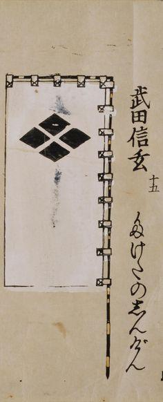 """Takeda Shingen's """"Umajirushi"""" (war banner) #Samurai"""