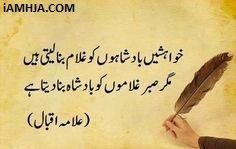 Urdu Poetry Allama Muhammad Iqbal - iAMHJA