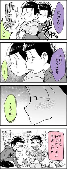 【年中松】「今日も…行くよね?」 Mai Waifu, Ichimatsu, Perfect Couple, Special Person, I Am Awesome, Anime, Movie Posters, Pictures, Fictional Characters