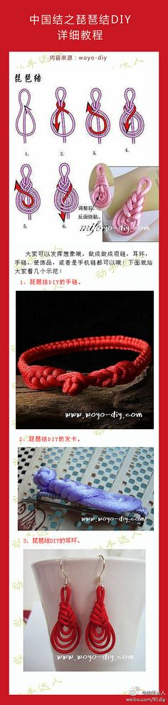 Handmade DIY art and design pipa knot