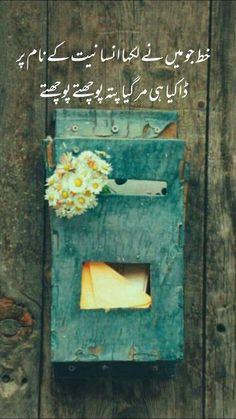 urdu thoughts poetry \ urdu thoughts _ urdu thoughts funny _ urdu thoughts words _ urdu thoughts attitude _ urdu thoughts quotes _ urdu thoughts about allah _ urdu thoughts poetry _ urdu thoughts for dp Urdu Funny Poetry, Poetry Quotes In Urdu, Best Urdu Poetry Images, Urdu Poetry Romantic, Love Poetry Urdu, Soul Poetry, Poetry Feelings, Deep Poetry, Best Quotes In Urdu