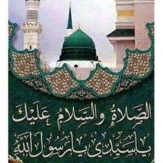 Islamic Images, Islamic Pictures, Masjid Al Nabawi, Pictures With Meaning, Medina Mosque, Jumma Mubarak Images, Pillars Of Islam, Quran Arabic, Islamic Phrases