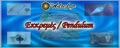Εκκρεμές/Pendulum Facial Tissue, Personal Care, Beauty, Self Care, Personal Hygiene, Beauty Illustration