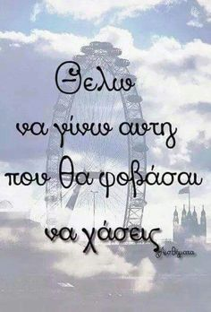 Den thelo na Se Xaso. Sign Quotes, Me Quotes, Everything Is Possible, Greek Quotes, In Writing, Crush Quotes, Life Lessons, Favorite Quotes, Poems