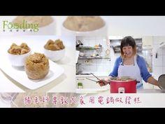 3步驟!用電鍋蒸發糕 - 好食材TV - 台灣好食材 Fooding