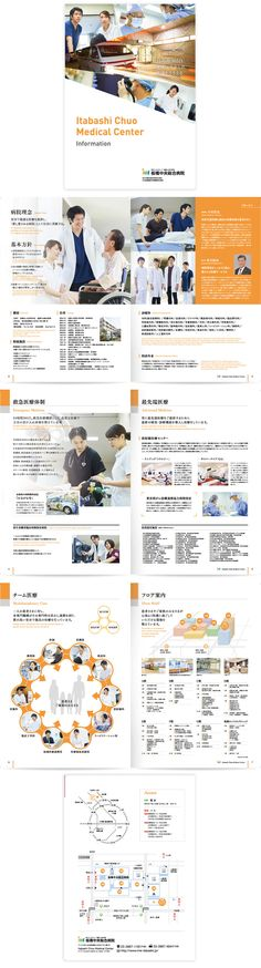 病院案内パンフレット(板橋中央総合病院 様) | 株式会社コミュネクスト Company Brochure, Business Brochure, Brochure Design, Book Design, Layout Design, Web Design, Graphic Design, Editorial Layout, Editorial Design