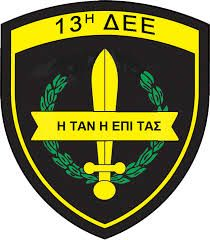 Special Forces Logo, Hellenic Army, Special Operations Command, Astros Logo, Houston Astros, Team Logo, Greece, Logos, Greece Country
