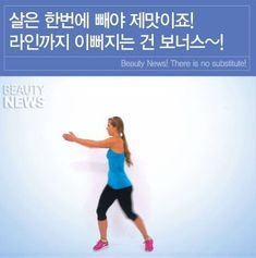 [BAND] 여자가 예뻐지는 이야기 Beauty News, Health And Wellbeing, Nice Body, Excercise, Health Fitness, Diet, Workout, Band, Frankfurt