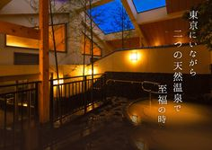 東京の天然温泉と岩盤浴が人気の銭湯 武蔵小山温泉 清水湯