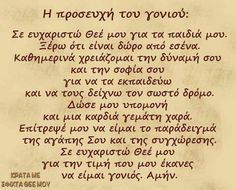 Προσευχη Prayers, Religion, Faith, Quotes, Quotations, Religious Education, Qoutes, Loyalty, Manager Quotes