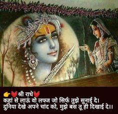 Radha Krishna Love Quotes, Krishna Images, Radha Radha, Surprise Box Gift, Morning Status, Radhe Krishna, Ganesha, In A Heartbeat, Shiva