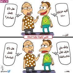 كاريكاتير - ميثم السلطان (السعودية)  يوم الأحد 22 مارس 2015  ComicArabia.com  #كاريكاتير