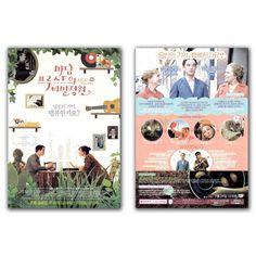 Attila Marcel Movie Poster 2013 Guillaume Gouix, Anne Le Ny, Bernadette Lafont #MoviePoster