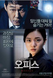 Office (2015)(w) Thriller. A man disliked by his colleagues suddenly murders his entire family. When the investigating detective realizes the killer entered his workplace after the slayings but never exited, he suspects the man may be hiding in his office. South Korean Movie.
