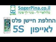 תיקונים לאייפון 5 5C - סלולרי לי Nintendo Wii, Games, Logos, Logo, Gaming, Toys, Game, Spelling