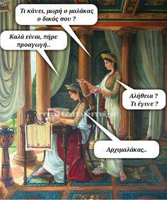 Προαγωγή Funny Greek Quotes, Greek Memes, Ancient Memes, Comic Pictures, Just Kidding, Beach Photography, Caricature, Funny Photos, Hilarious