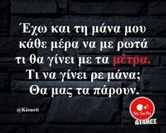 Funny Greek, Letter Board, Company Logo, Lettering, Logos, Logo, Drawing Letters, Brush Lettering