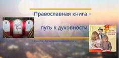 Виртуальная  книжная выставка  к 14 марта - Дню православной книги