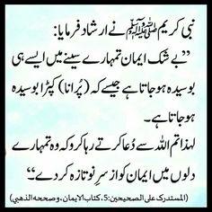 Ameen summa Ameen