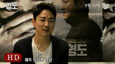 영도 (Shadow Island, 2015) 셀프 인터뷰 영상 (Self Interview Video)