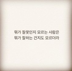 Quotes Gif, Wise Quotes, Famous Quotes, Motivational Quotes, Korean Quotes, Korean Words, Typography, Lettering, Life Advice