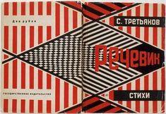 Buy Print Alexander Rodchenko Rechevik
