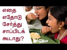 Foods Which Should Not Be Kept In The Fridge - Refrigerator Tips - Kitchen Tips in Tamil - YouTube