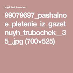 99079697_pashalnoe_pletenie_iz_gazetnuyh_trubochek__35_.jpg (700×525)