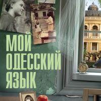 Аудиокнига Мой одесский язык Татьяна Соломатина