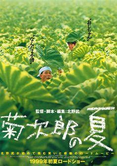 기쿠지로의 여름( 菊次郎の夏 : Summer Of Kikujiro) - 1999