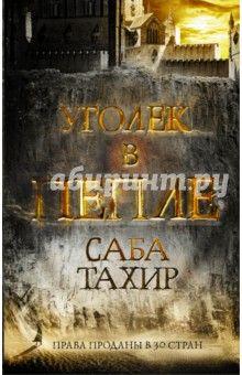 Саба Тахир - Уголек в пепле обложка книги