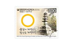 COLLECTORZPEDIA 100th Anniversary of Won-Buddhism