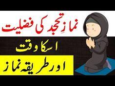 Tahajjud Ki Namaz Or Es Ka Tarika | Hajat Ke Liye Tahajjud mein Parho Wazifa - YouTube