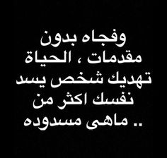 Snap Quotes, Bff Quotes, Jokes Quotes, Photo Quotes, Mood Quotes, Wisdom Quotes, Arabic Jokes, Arabic Funny, Funny Arabic Quotes