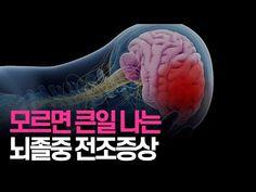 뇌졸중 오기전 반드시 나타나는 뇌졸중 전조증상 7가지 - YouTube Movies, Movie Posters, Film Poster, Films, Popcorn Posters, Film Books, Movie, Film Posters, Posters