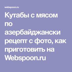 Кутабы с мясом по азербайджански рецепт с фото, как приготовить на Webspoon.ru