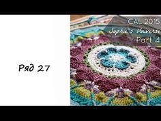 Вязание крючком. Описание. Урок 4. Ряд 27. Красивый плед – мандала, цветы, узоры, мотивы крючком - YouTube