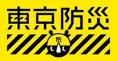 「東京防災」は完全東京仕様の防災ブックです。このサイトではスマートフォンやパソコンからいつでも「東京防災」を読むことができます。もしもの時に備えて身を守る力をつけましょう。