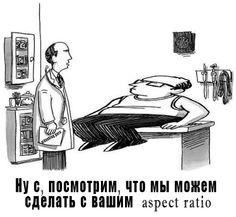 Монтажер пришел к врачу со своим