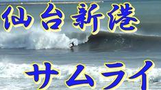 仙台新港のサムライ達が波に乗る!!!