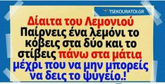 Funny Greek Quotes, Funny Quotes, Funny Stories, Funny Moments, I Laughed, Laughter, Jokes, Lol, Humor
