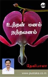 Undhan Manam Nandhavanam - Tamil eBook