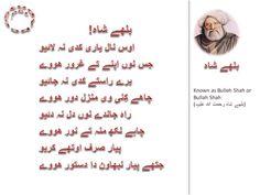 Bulhe shah os na yari kadi na laiyo  StudybeeNet  House of Urdu Poetry