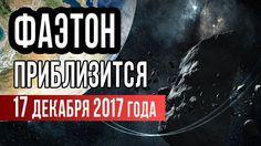 Астероид ФАЭТОН НЕСЕТСЯ К ЗЕМЛЕ! Рандеву назначено на 17 декабря 2017 го...