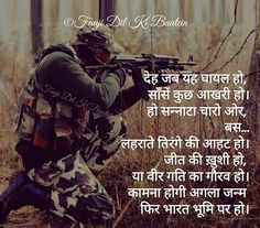 All Indians feel proud on Indian Army and proud to be Indian Indian Army Quotes, Indian Army Wallpapers, India Facts, Defence Force, Brave Girl, Army Life, Real Hero, Freedom Fighters, Defenders